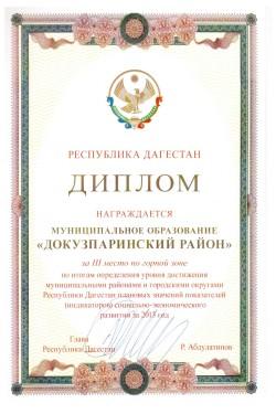 за_3_место_по_горной_зоне_2013_год.u1z.jpg