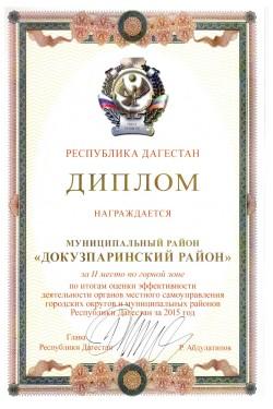 за_2_место_по_горной_зоне_2015_год_min.zsC.jpg