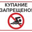 kupanie_zapresheno.jpg