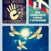 День солидарности в борьбе террором от 03.09.2018 года.jpeg