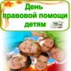 vserossiyskiy-den-pravovoy-pomoschi-detyam-proydet-vyugre_1.jpg