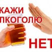 алкоголю нет.jpg